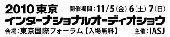 2010年 東京インターナショナルオーディオショウロゴ 株式会社ナスペック オーディオ輸入