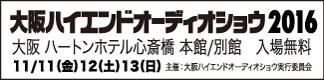 2016_OHAS_logo