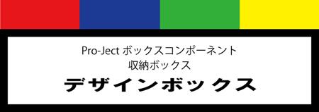 小型オーディオコンポ pro-jectプロジェクト