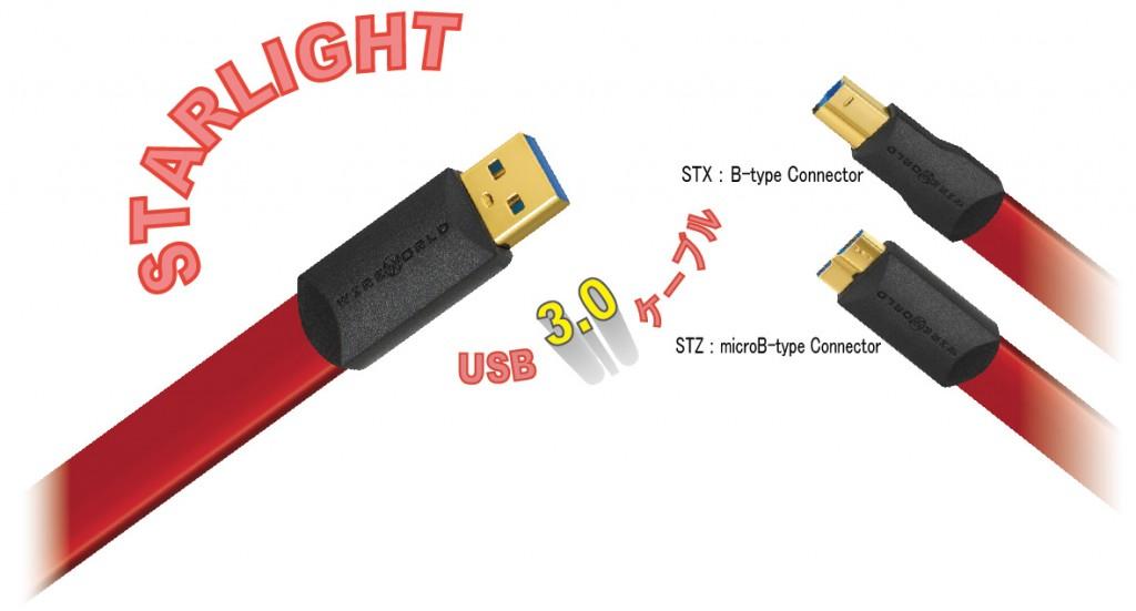 USB 3.0 オーディオケーブル WireWorld ワイヤーワールド
