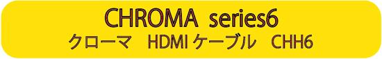 クローマ HDMI ケーブルCHH6 chroma series6 wireworld