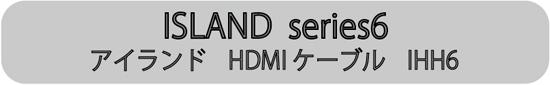 アイランド version1.4 HDMI ケーブル IHH6 island series6