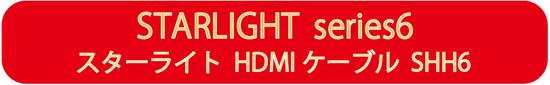 スターライト HDMI ケーブル SHH6 starlight series6