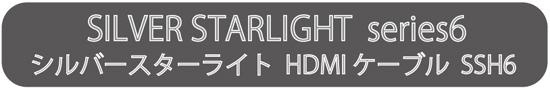 silverstarlight series6 シルバースターライト  HDMI ケーブル  SSH6