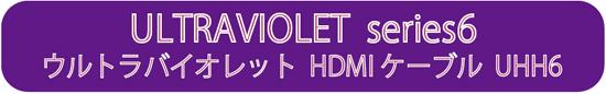 ウルトラバイオレットHDMIケーブル UHH6 ultraviolet series6