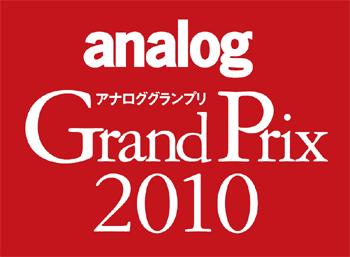 アナログレコードプレーヤーPro-Ject RPM10 アナログ誌 Grand-Prix2010 授賞