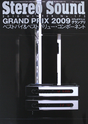 SACDプレーヤー PlaybackDesigns MPS-5 Grand-Prix授賞