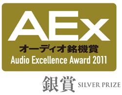 2011年 グランプリ 銀賞授賞