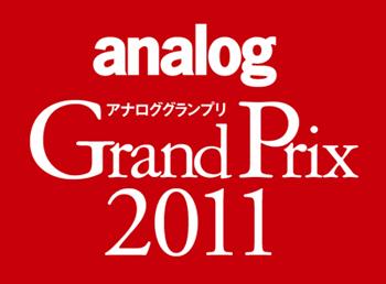 Analog Grand Prix アナロググランプリ 2011 授賞
