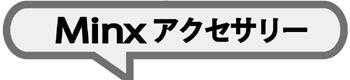 高音質小型スピーカー Minx ミンクス イギリス CambridgeAudio ケンブリッジオーディオ ライフスタイルコンセプト  サラウンドホームシアターオーディオ  スタイリッシュスピーカー minxサテライトスピーカー専用 アクセサリー