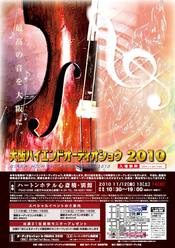 2010大阪ハイエンドオーディオショウ