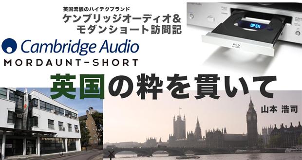 ケンブリッジオーディオCambridgeAudio モダンショートMordauntShort イギリス訪問記