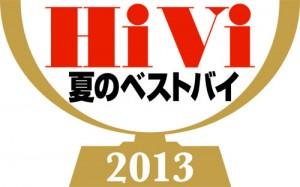 Hivi 2013 夏のベストバイ Naspec