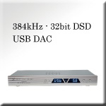 Excelsio エクセルシオ 384kHz 32bit DSD USB DAC D/A converter North Star Design ノーススターデザイン