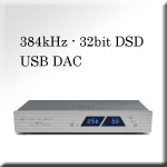 Supremo スプリーモ 384kHz 32bit DSD USB DAC D/A converter North Star Design ノーススターデザイン
