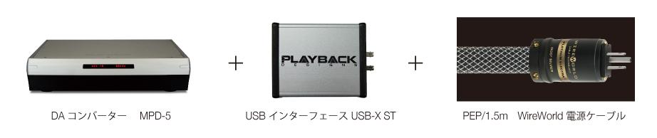 MPD-5X Ultimate Playback Designs プレイバックデザインズ highendaudio ハイエンドオーディオ MPD-5 DA コンバーターDAC + USBX 外付けUSB機能アップグレードボックス + PEP 1.5m WireWorld Platinum Electra OCC銀 電源ケーブル