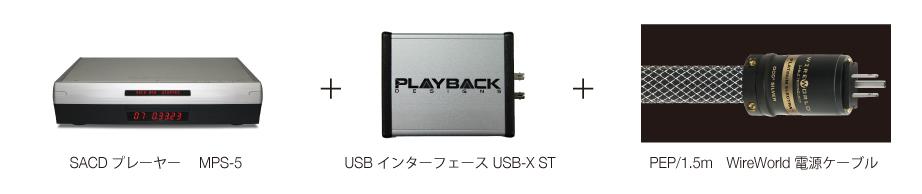 MPS-5X Ultimate Playback Designs プレイバックデザインズ highendaudio ハイエンドオーディオ MPS-5 SACDプレイヤー + USBX 外付けUSB機能アップグレードボックス + PEP 1.5m WireWorld Platinum Electra OCC銀 電源ケーブル