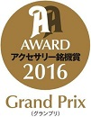 GRAND-PRIX-AWARD-2016-small