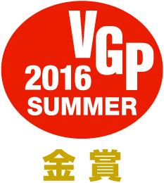 VGP2016s_金賞