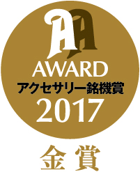 Audio Excellence Award 2017
